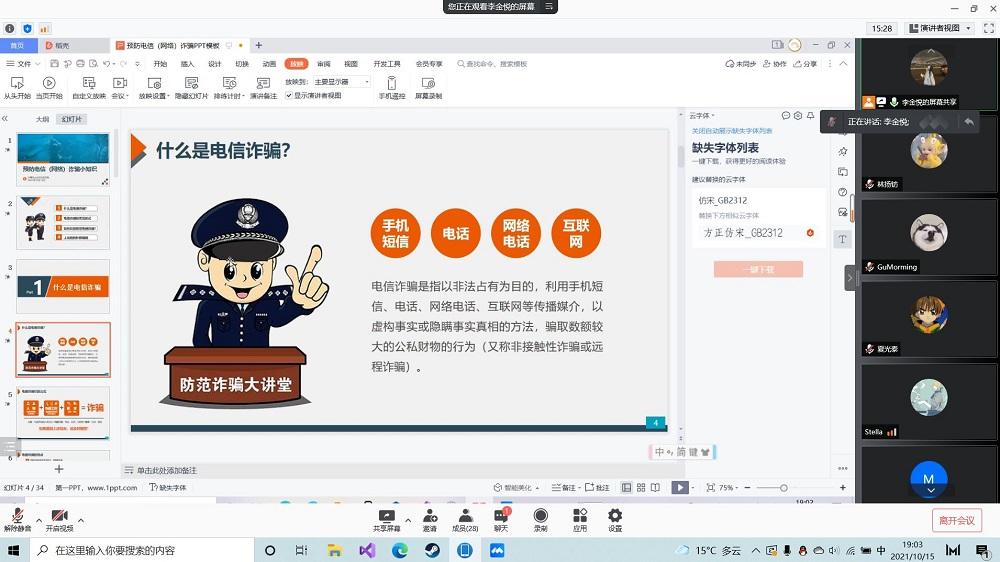 """计算机zy2002班""""预防电信诈骗小知识""""主题团日活动顺利开展"""